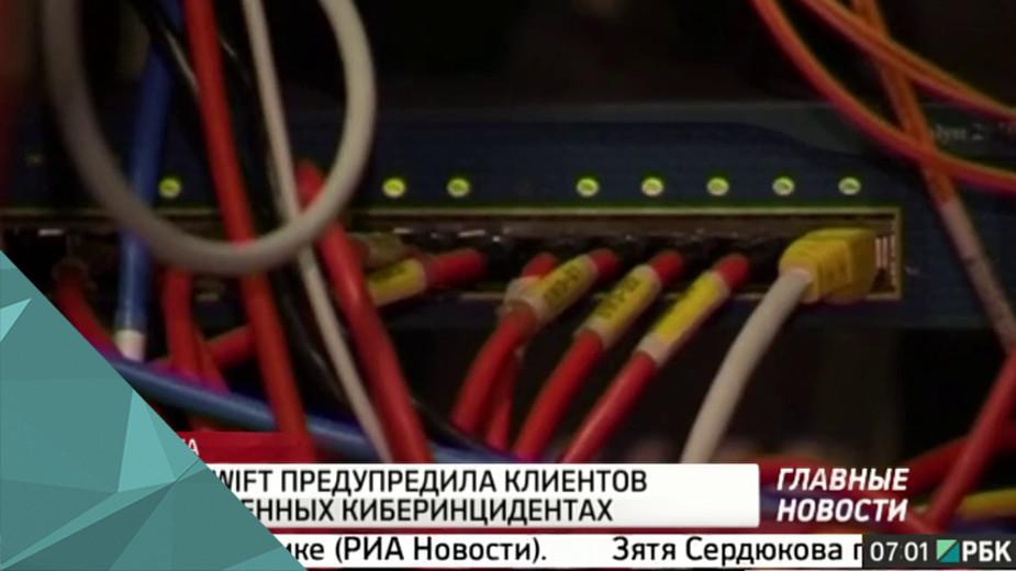 Хакеры получили доступ к SWIFT