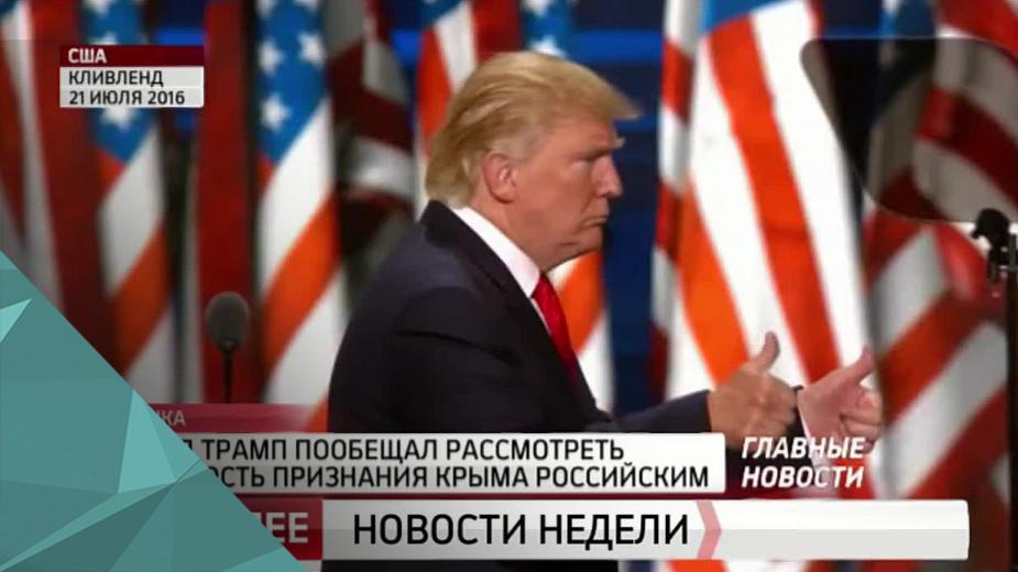Трамп про Крым Дональд Трамп заявил, что рассмотрит возможность признания Крыма российским, если его выберут президентом. В интервью телеканалу ABC кандидат от республиканцев сказал, что жители полуострова предпочли не быть с Украиной, и на это стоит обратить внимание.