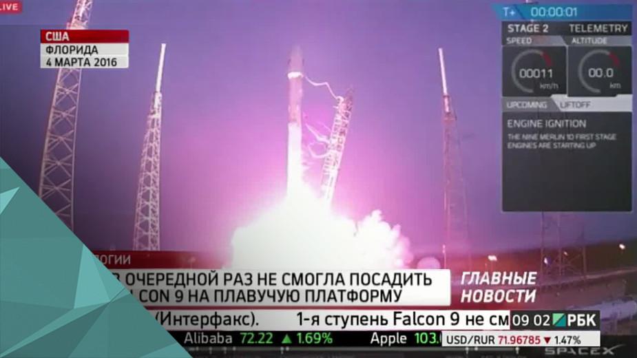 SpaceX не смогла посадить ракету Falcon 9 на плавучую платформу