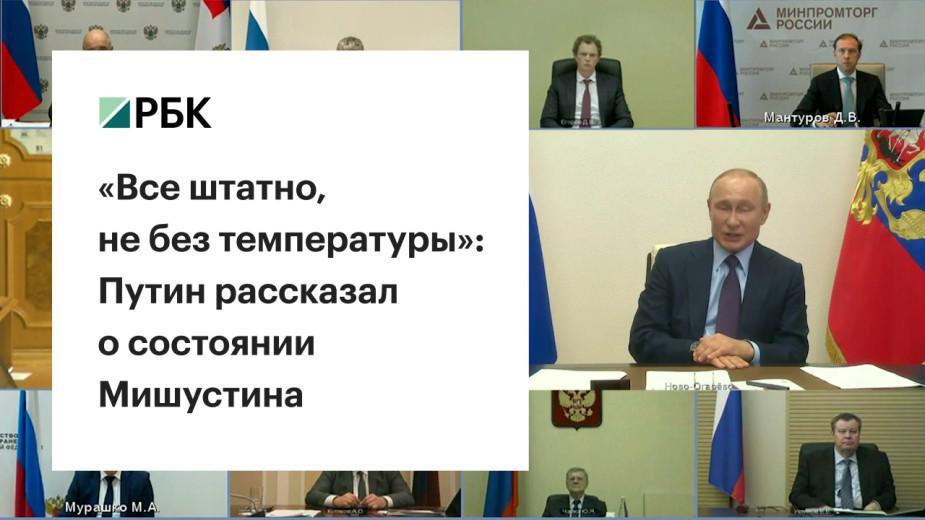 Путин заявил об улучшении состояния Мишустина