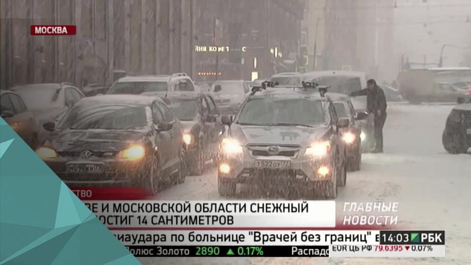 В Москве и Московской области снежный покров достиг 14 сантиметров