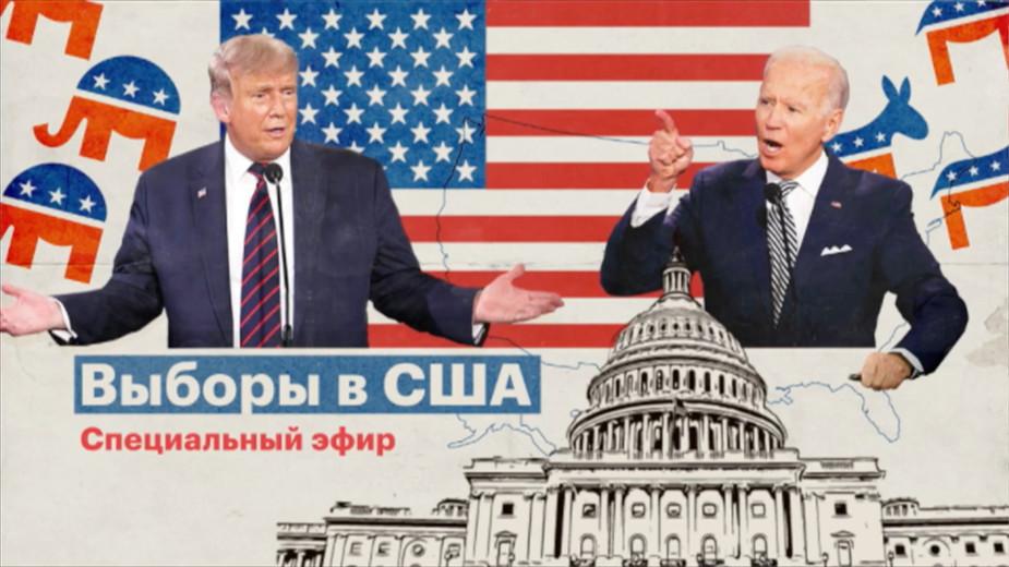 Кто победил на выборах в США и стал президентом Америки в 2020 году — прямая трансляция