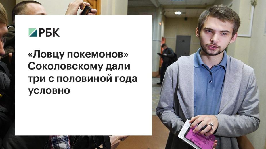 Блогер Соколовский осужден условно