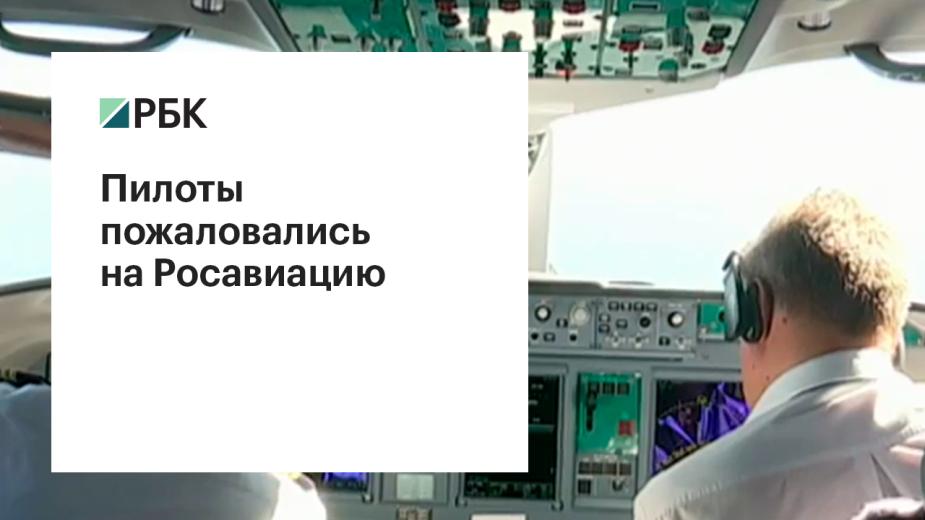 Пилоты пожаловались на Росавиацию