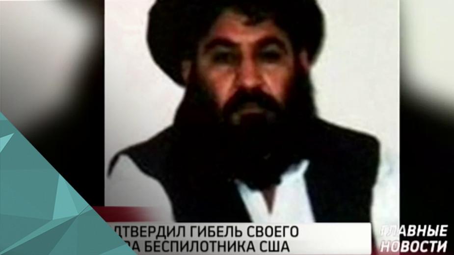 Талибан подтвердил гибель своего лидера от удара беспилотника США