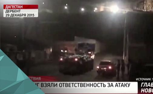 Боевики ИГ взяли ответственность за атаку в Дагестане