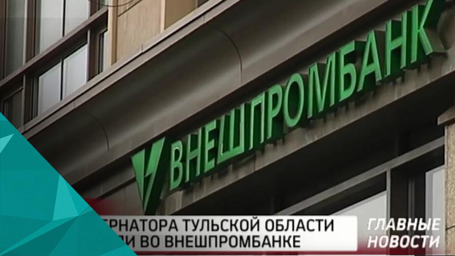 У экс-губернатора Тульской области зависло до $50 млн во Внешпромбанке