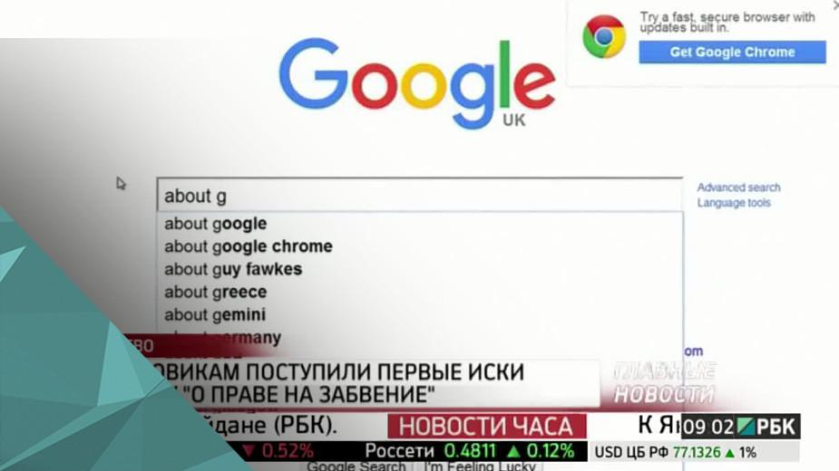 К поисковикам поступили первые иски по закону о «праве на забвение»