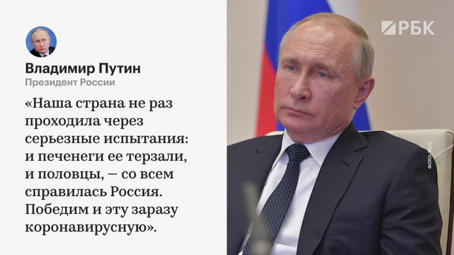 Путин обратился к россиянам из-за вируса с фразой «выбора сейчас нет»