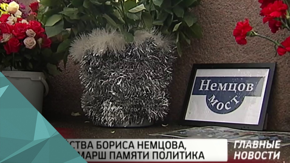 Годовщина убийства Б.Немцова: в Москве пройдёт марш памяти политика