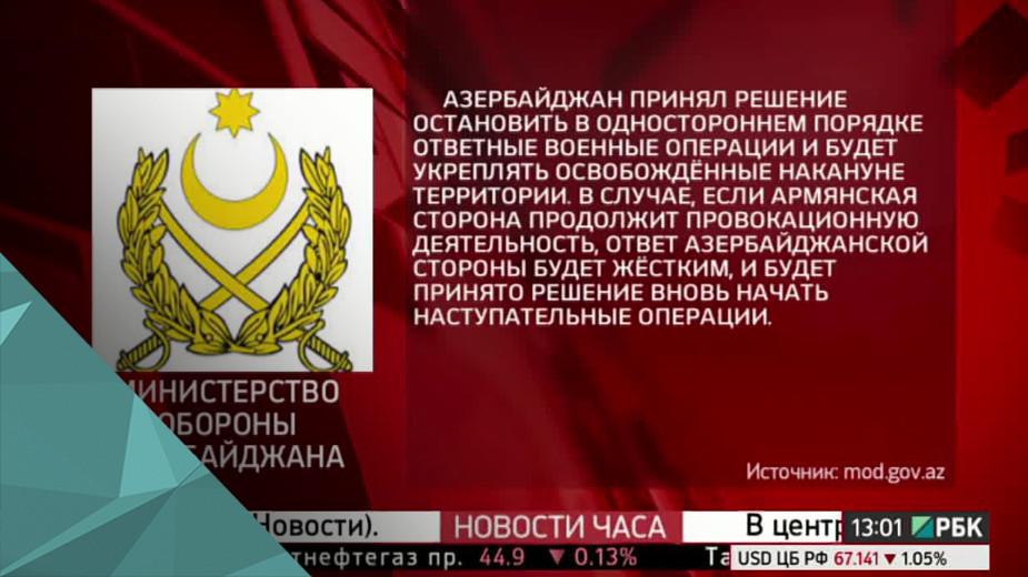 Азербайджан принял решение прекратить огонь