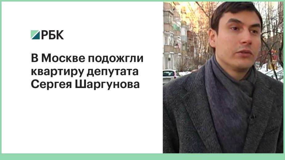 В Москве подожгли квартиру депутата Шаргунова