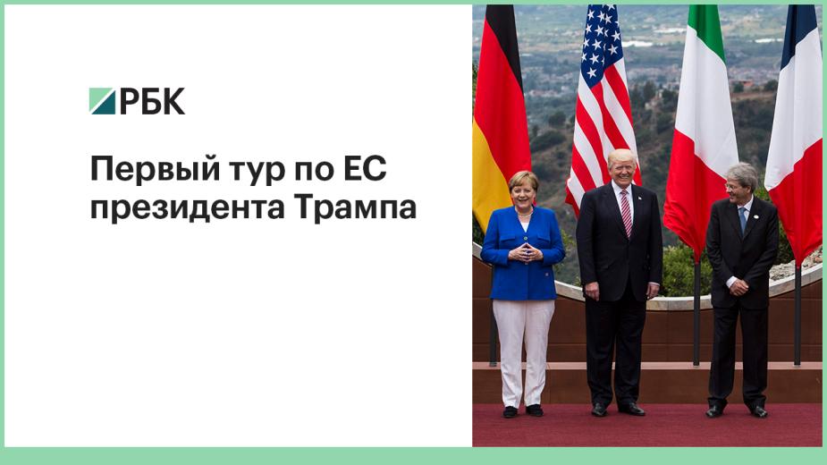 Первый европейский тур Трампа