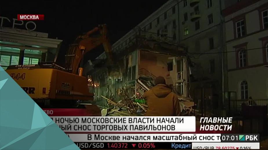 Московские власти начали масштабный снос торговых павильонов