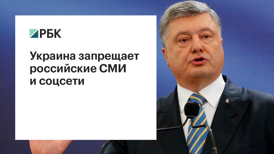 Украина запрещает российские СМИ и соцсети