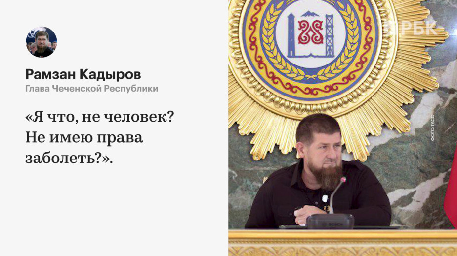 Кадыров ответил на слухи о болезни фразой «Я абсолютно здоровый человек»