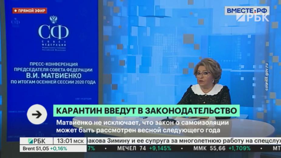 Матвиенко назвала «COVID-паспорта» идеей из антиутопии