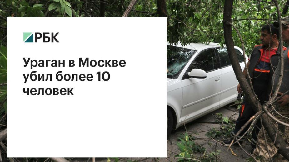 Ураган в Москве убил более 10 человек