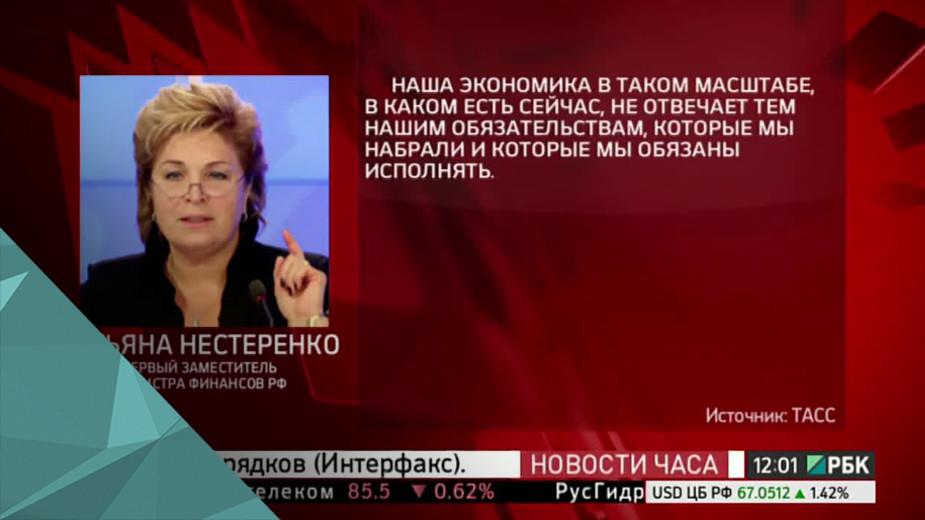 Нестеренко: В России необходимо срочно увеличивать трудоспособный возраст