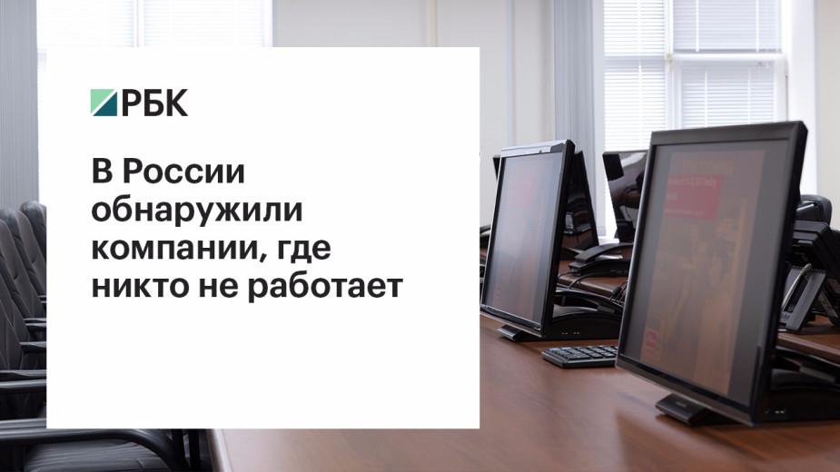 Изображение - Сколько компаний в россии 755333021872839