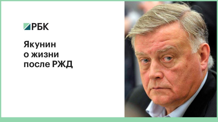 Владимир Якунин о жизни после отставки с поста главы РЖД
