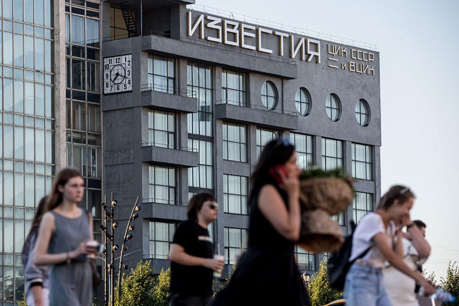 Здание газеты «Известия» в наши дни