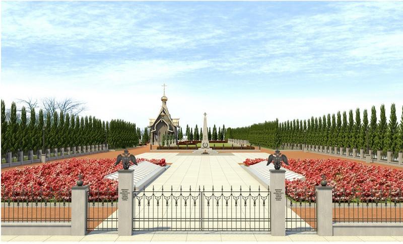Концепция создания мемориального комплекса «Могила неизвестного солдата Первой мировой войны»