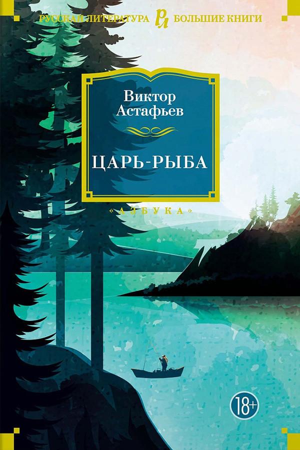 Обложка книги «Царь-рыба»