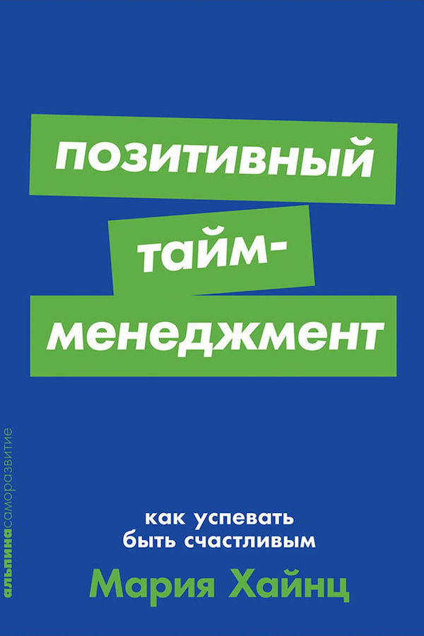 Обложка книги «Позитивный тайм-менеджмент. Как успевать быть счастливым»