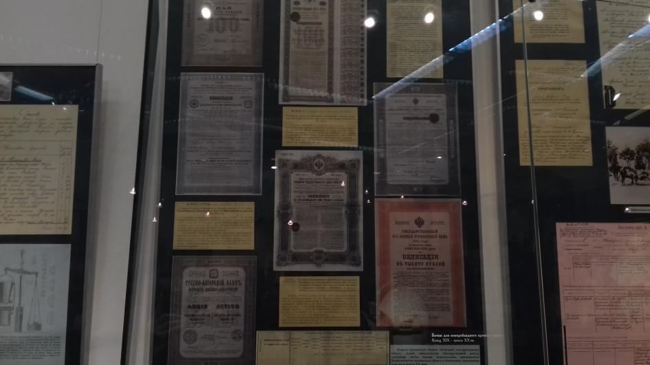 Дореволюционные облигации российских акционерных обществ в экспозиции Центрального музея таможенной службы в Москве
