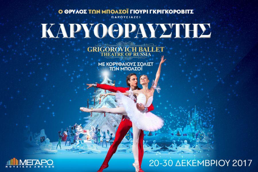 Афиша гастролей Театра балета Григоровича в Афинах