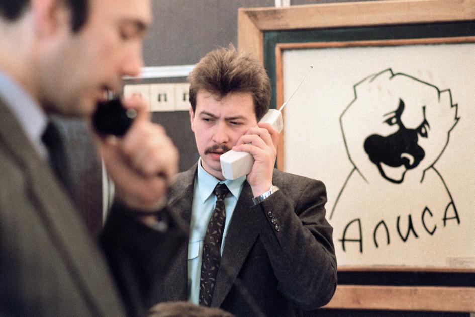 Работа биржи «Алиса» 10 июня 1991 года