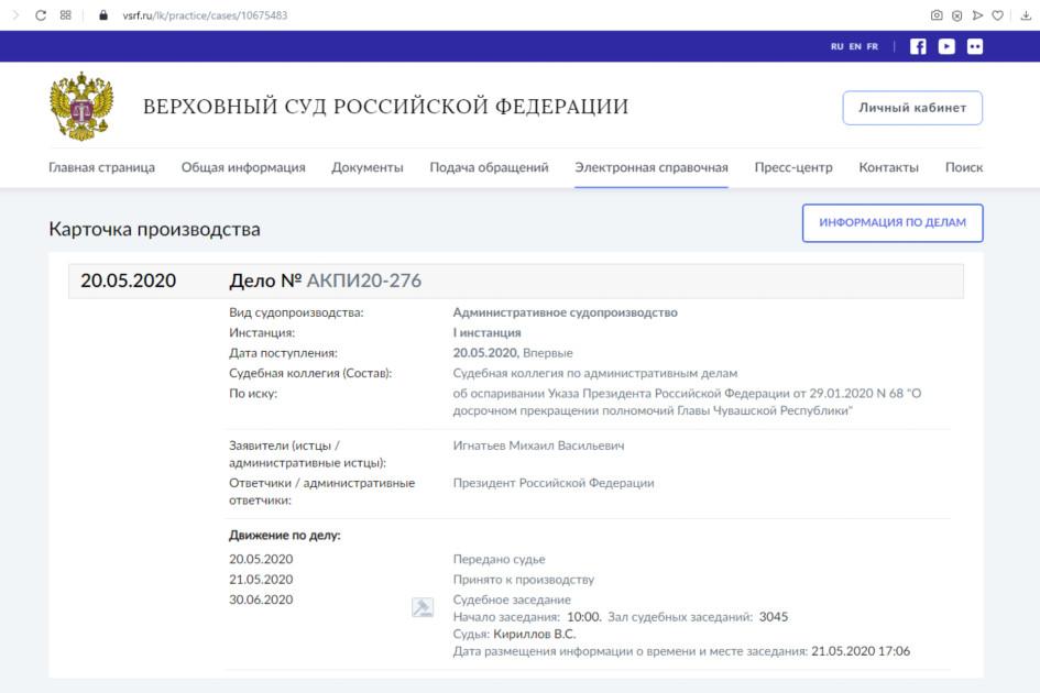 Экс-глава Чувашии подал иск к Путину о восстановлении в должности