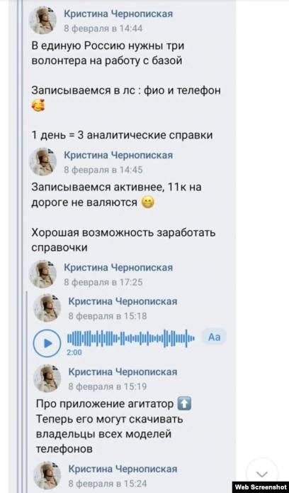 Кристина Чернопиская рекомендует студентам агитацию