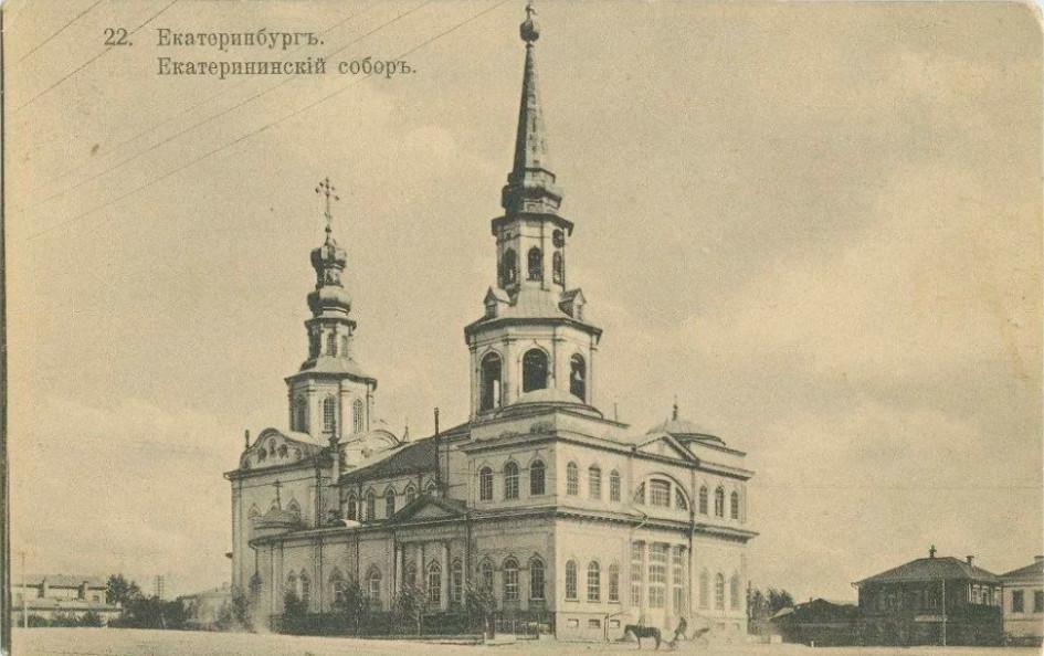 Екатерининский горный собор (Собор во имя святой великомученицы Екатерины) в Екатеринбурге