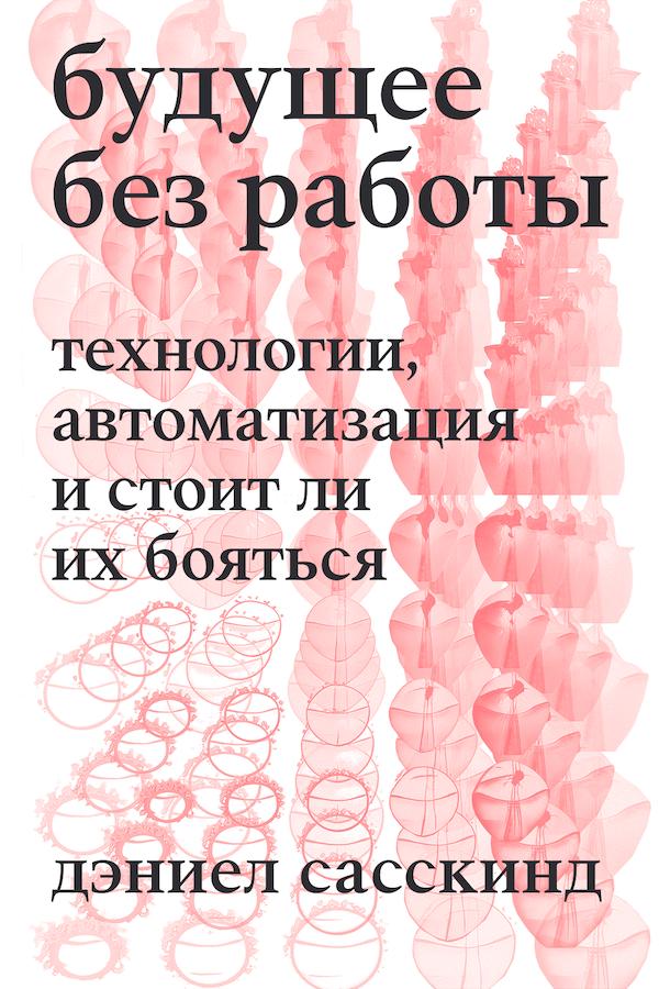 Обложка русского издания книги