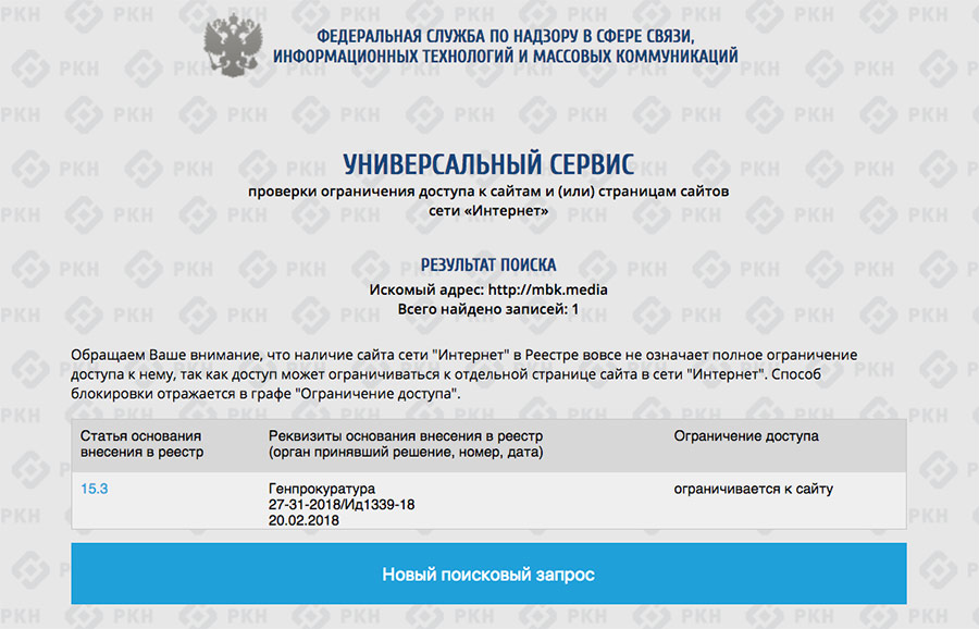 Фото: blocklist.rkn.gov.ru