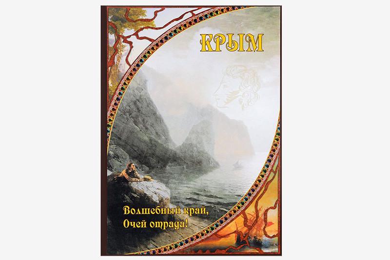 Издательство «Белый город» получило 190 тыс. руб. на изданиесборника «Крым. Волшебный край, очей отрада!»