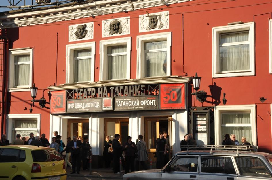 Старая часть Театра на Таганке