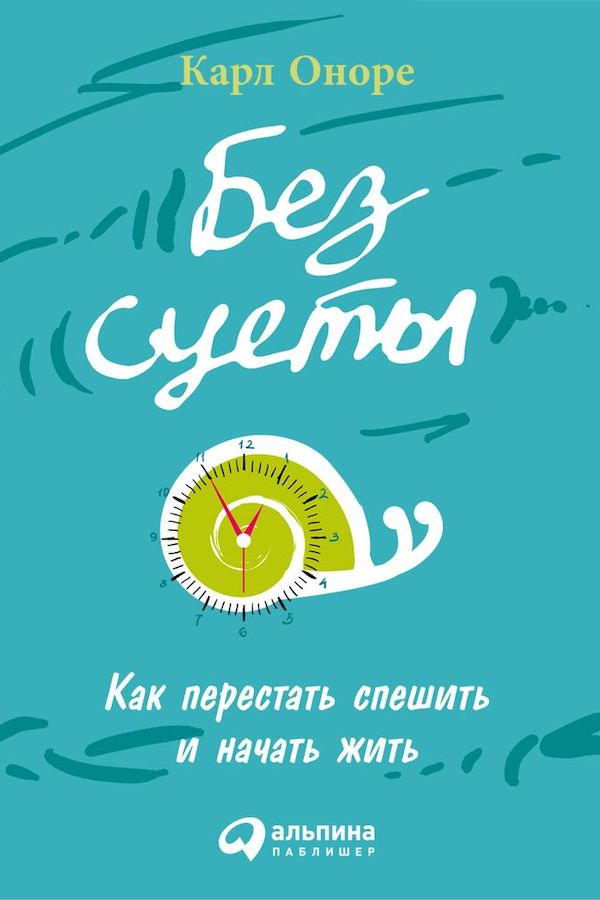 Обложка книги «Без суеты. Как перестать спешить и начать жить»