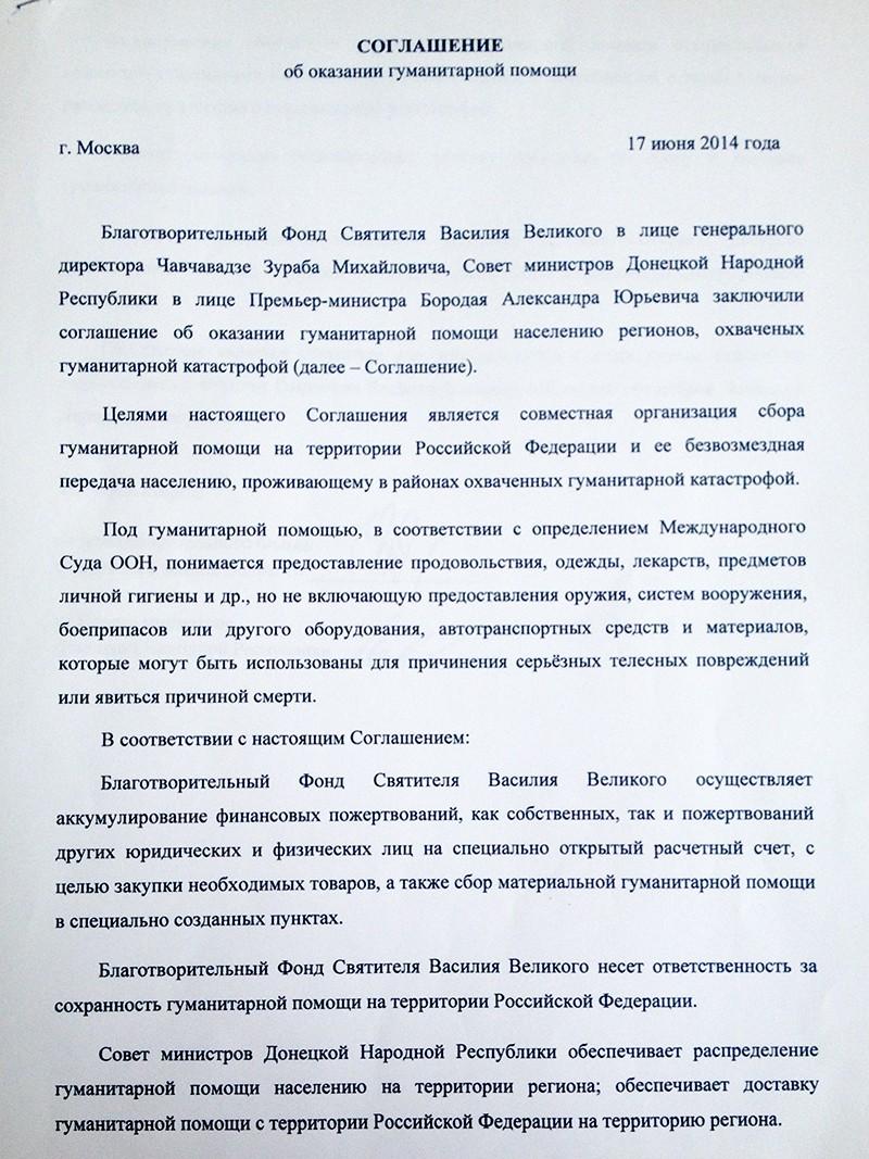 Фото: Пресс-служба фонда Святителя Василия Великого