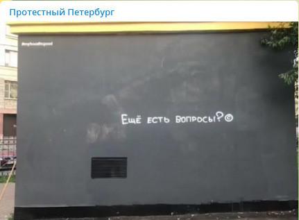Фото: Скришот канала «Протестный Петербург» в Telegram