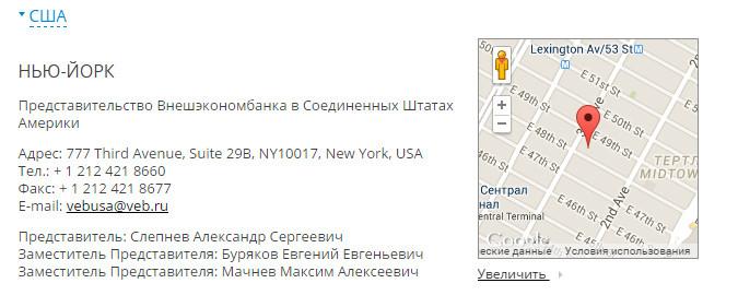 Скриншот сайта ВЭБа с упоминанием имени Евгения Бурякова