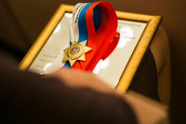 Фото: пресс-служба премии «Итоги года Урала и Сибири»