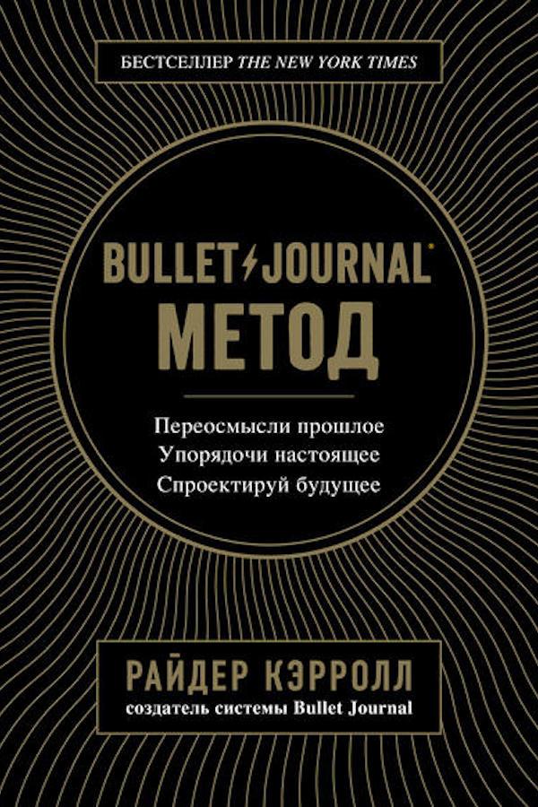 Обложка книги «Bullet Journal метод. Переосмысли прошлое, упорядочи настоящее, спроектируй будущее»