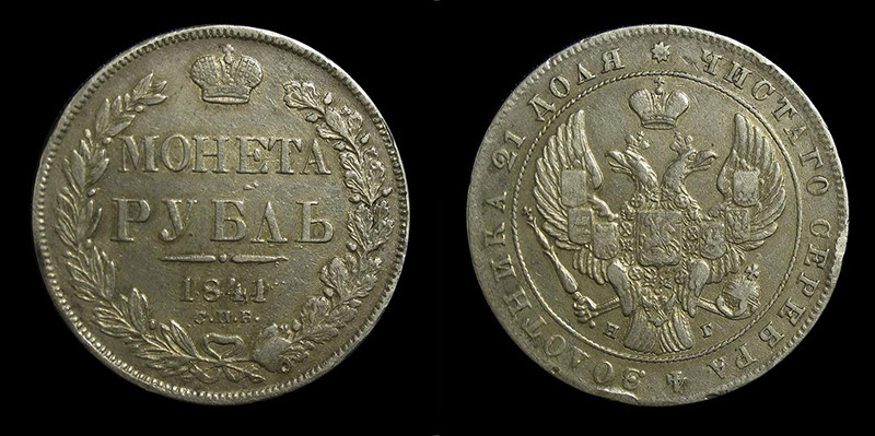 Серебряный рубль 1841 года