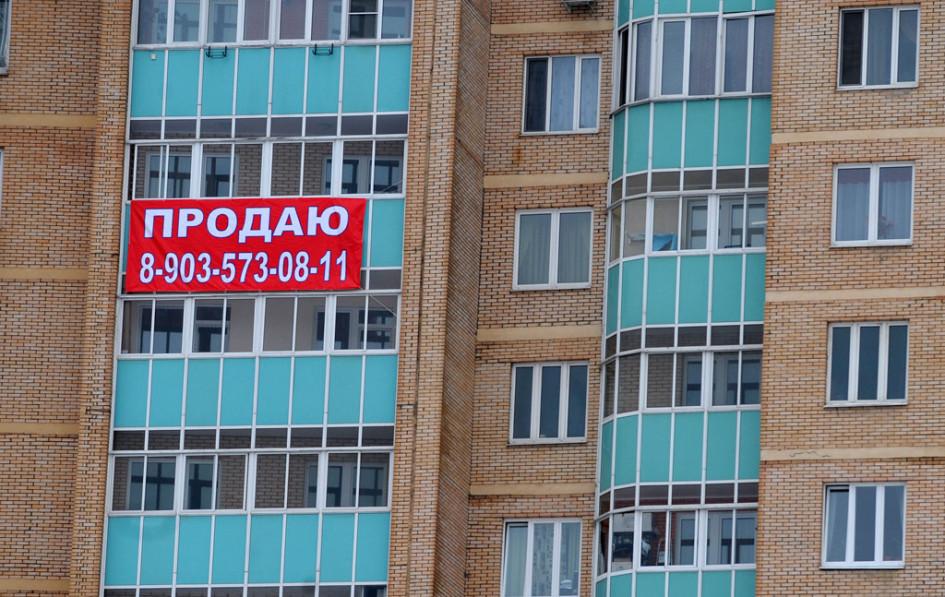 Объявление о продаже квартиры в Москве