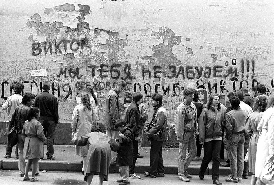 Стена памяти Виктора Цоя в Москве. 1990 год