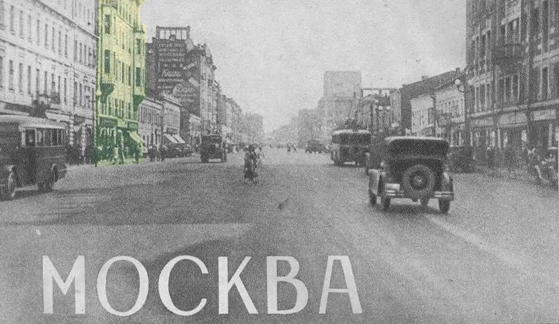 """Дом (на фото выделен цветом) даже """"засветился"""" в одной из публикаций журнала «Техника молодежи» за 1936г."""