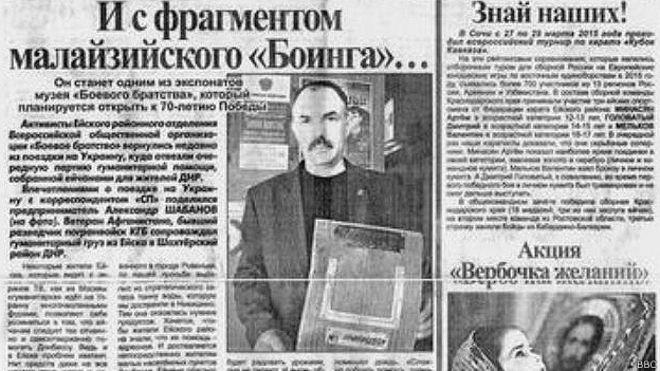 Скриншот статьи газеты «Совет Приазовья» с сайта Русской службы Би-би-си